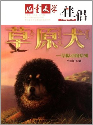 cover image of 草原动物4