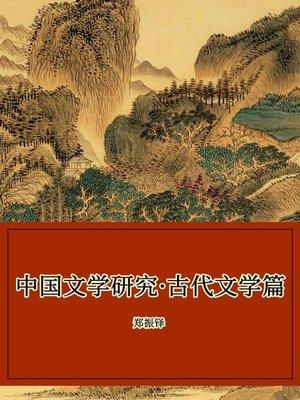 cover image of 中国文学研究·古代文学篇