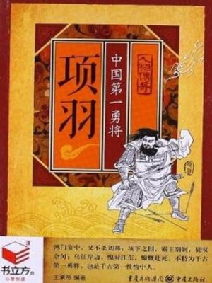 cover image of 项羽