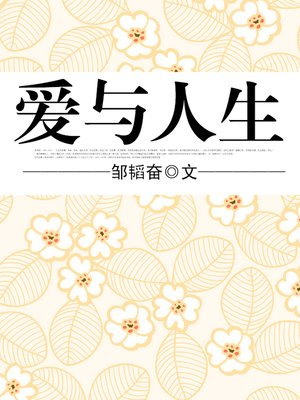cover image of 爱与人生