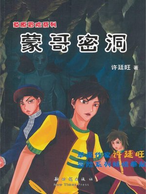 cover image of 草原冒险3