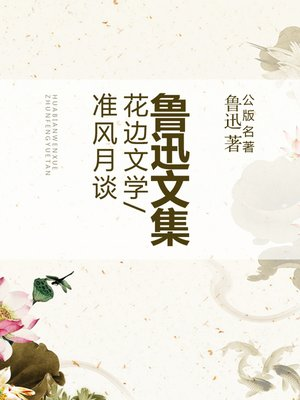 cover image of 鲁迅文集-花边文学&准风月谈