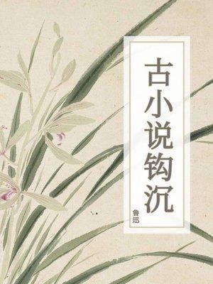 cover image of 古小说钩沉