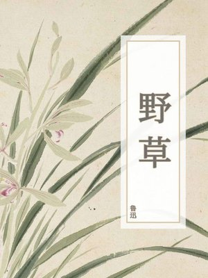 cover image of 野草