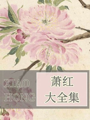cover image of 萧红大全集