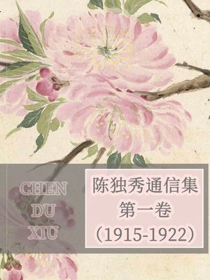 cover image of 陈独秀通信集·第一卷(1915-1922)