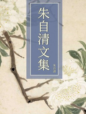 cover image of 朱自清文集