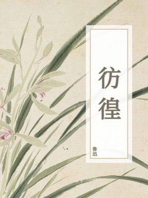 cover image of 彷徨