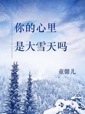 cover image of 你的心里是大雪天吗