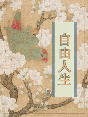 cover image of 自由人生
