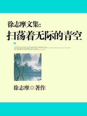 cover image of 徐志摩文集