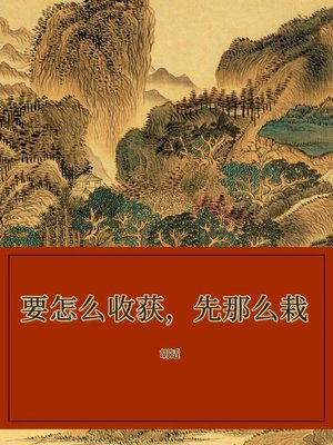 cover image of 要怎么收获,先那么栽