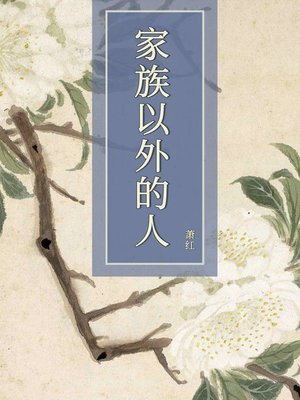 cover image of 家族以外的人