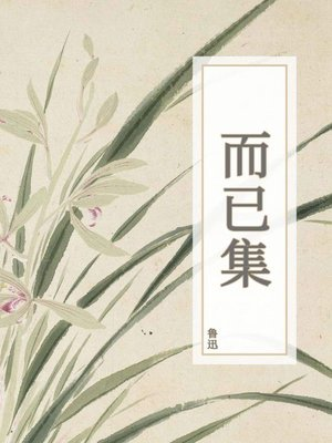 cover image of 而已集
