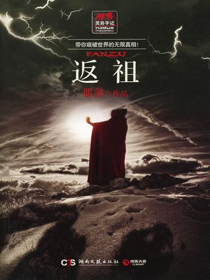 cover image of 返祖