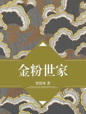 cover image of 金粉世家