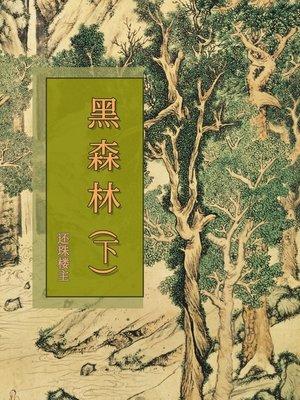 cover image of 黑森林(下)