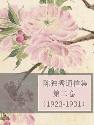 cover image of 陈独秀通信集·第二卷(1923-1931)