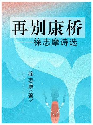 cover image of 再别康桥——徐志摩诗选