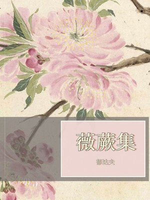 cover image of 薇蕨集