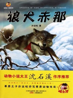 cover image of 草原动物5
