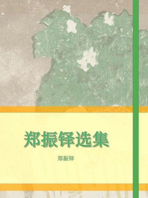 cover image of 郑振铎选集