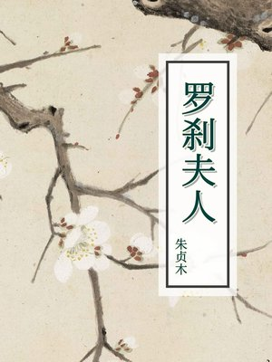cover image of 罗刹夫人
