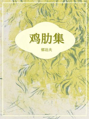 cover image of 鸡肋集
