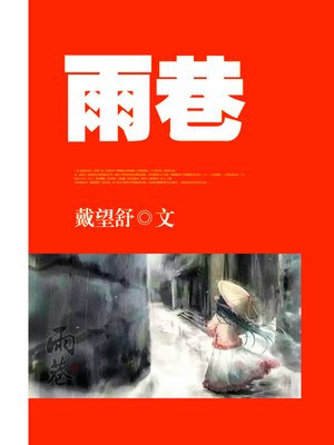 cover image of 雨巷