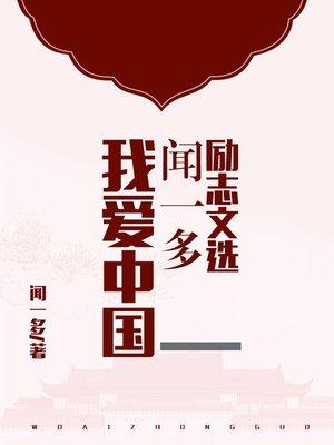 cover image of 我爱中国
