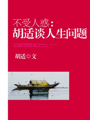 cover image of 不受人惑