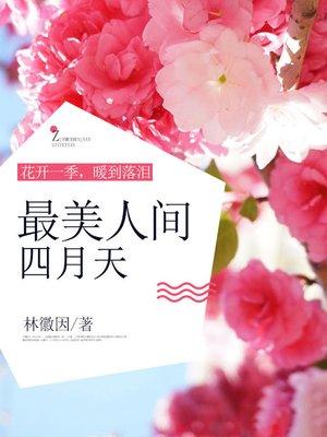 cover image of 花开一季,暖到落泪