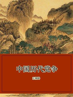 cover image of 中国历代党争