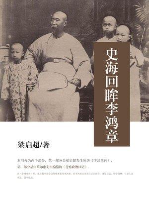cover image of 史海回眸李鸿章