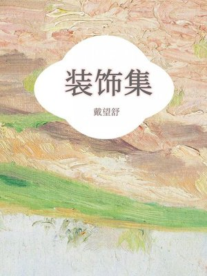 cover image of 装饰集