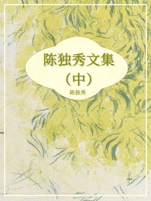 cover image of 陈独秀文集(中)