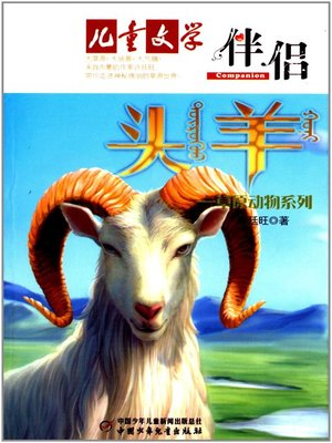 cover image of 草原动物6