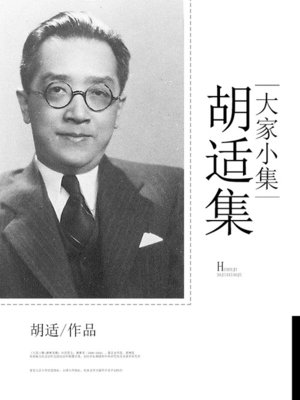 cover image of 大家小集