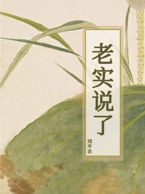 cover image of 老实说了