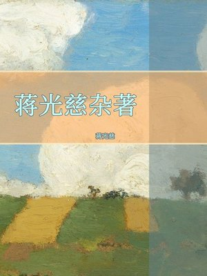 cover image of 蒋光慈杂著