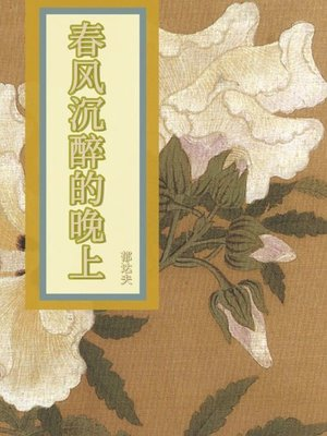 cover image of 春风沉醉的晚上