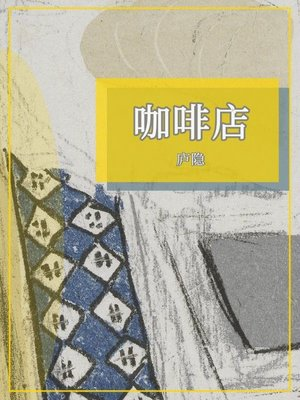 cover image of 咖啡店