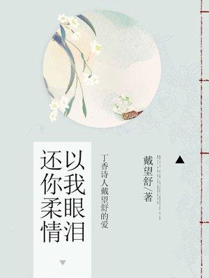 cover image of 以我眼泪还你柔情