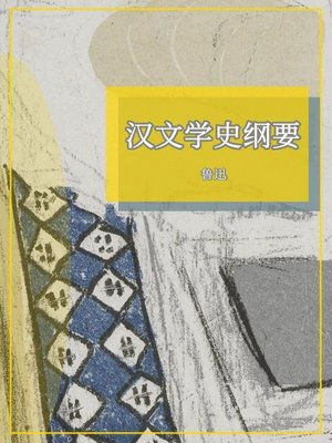 cover image of 汉文学史纲要