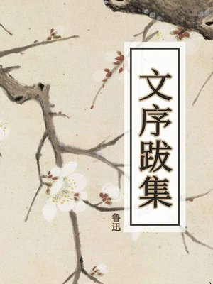 cover image of 文序跋集