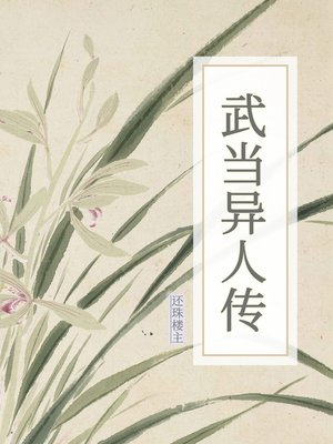cover image of 武当异人传