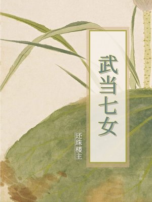 cover image of 武当七女