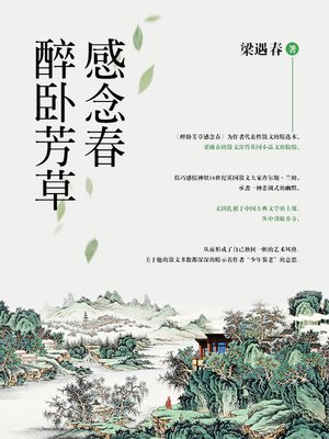 cover image of 醉卧芳草感念春