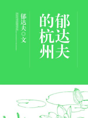 cover image of 郁达夫的杭州