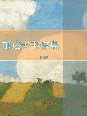 cover image of 郁达夫书信集